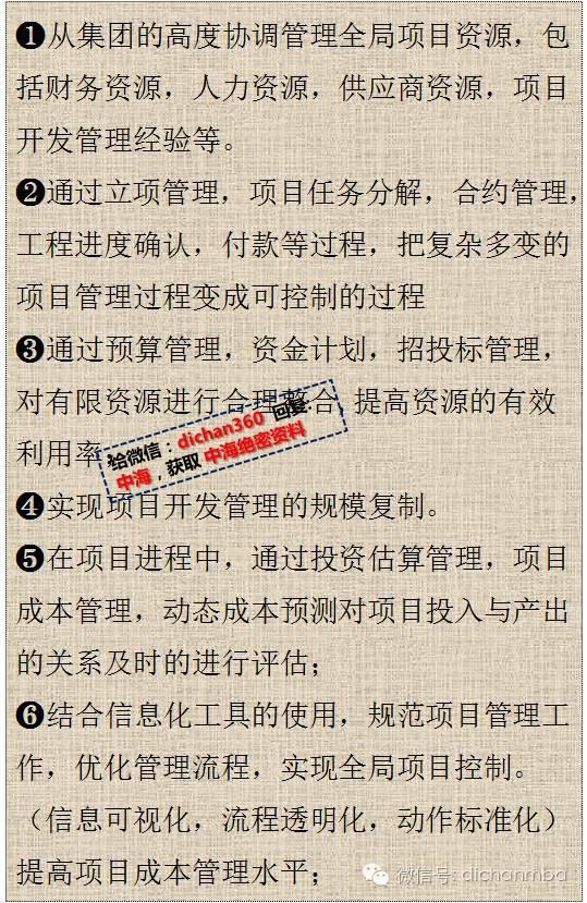 干货!中海•万科•绿城•龙湖四大房企成本管理模式大PK_27