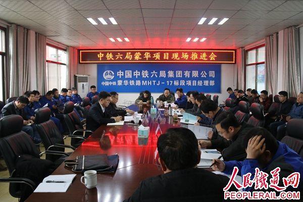 中铁六局五项措施强化蒙华铁路项目管理