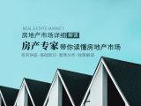房地产市场详细解读—专家带你读懂市场