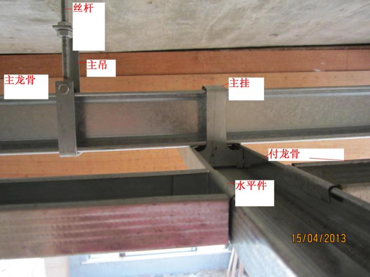 轻钢龙骨吊顶工程施工工艺指引PPT(41页)