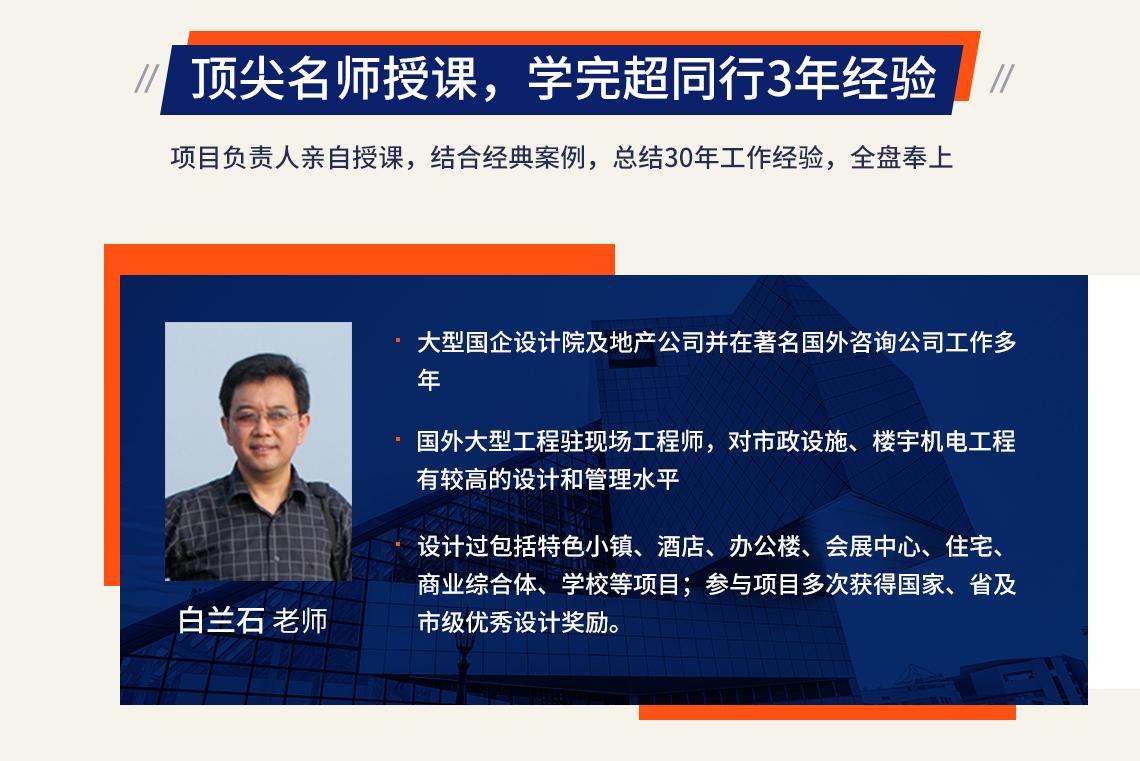 """筑龙网建筑给排水设计培训教程,经过多次教研,与北京著名建筑设计院给排水高工联合出版这门课程,目的为建筑给排水新手提供完整的建筑给排水设计教程,让学员在2个月快速掌握基础的施工图绘制"""" style=""""width:1140px;"""