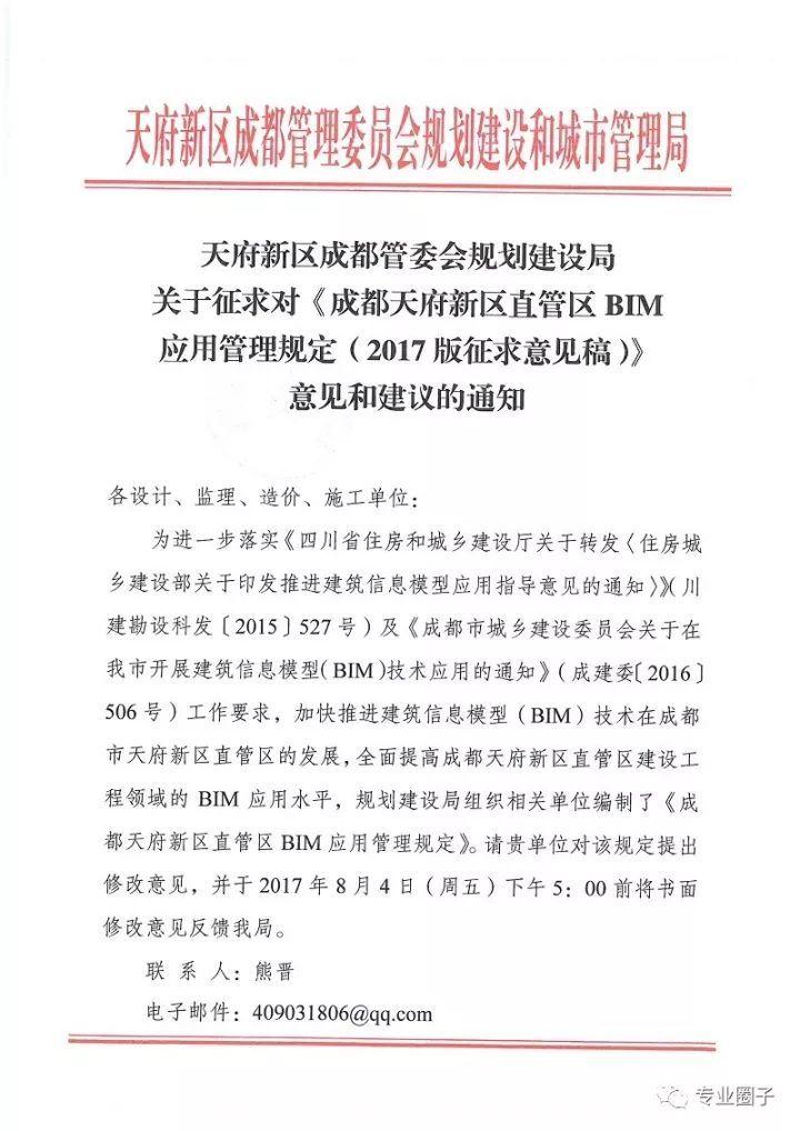 关于征求对成都天府新区直管区BIM应用管理规定意见和建议的通知_2