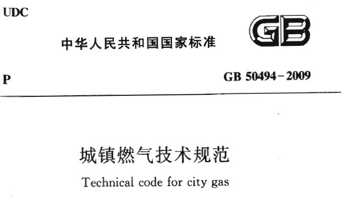 暖通空调规范-城镇燃气技术规范