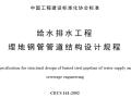 给水排水工程埋地钢管管道结构设计规程CECS 141-2002