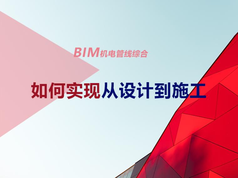 BIM机电工程师项目实战