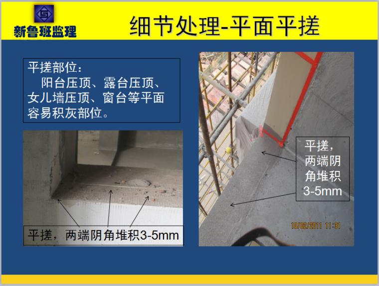 外墙保温和外墙涂料施工规范培训讲义(72页,图文丰富)-细节处理-平面平搓