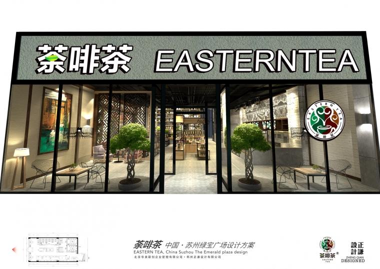 荼啡茶苏州绿宝广场店设计_3
