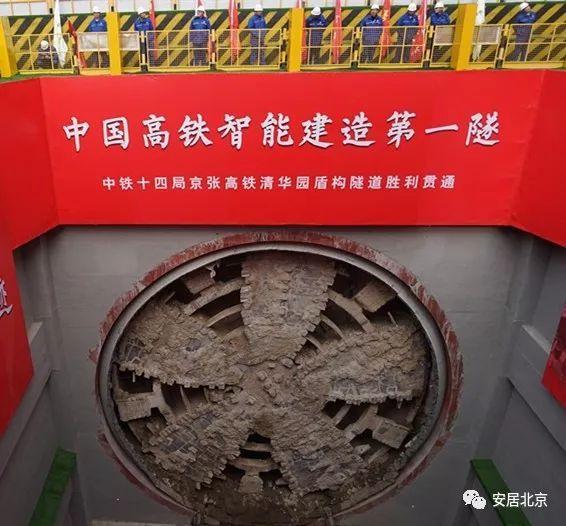 清华园隧道顺利贯通,京张铁路建设稳步推进
