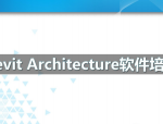 REVIT建筑专业培训(33页)