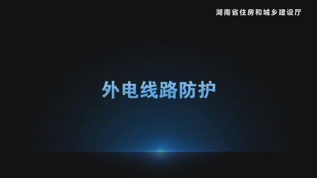 湖南省建筑施工安全生产标准化系列视频—施工用电_8
