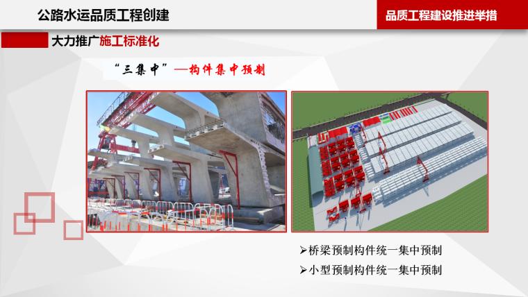 公路水运工程标准化做法图解,交通运输部打造品质工程_23