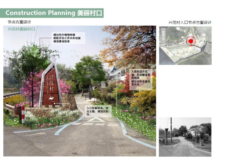 [江苏]美丽乡村示范村庄规划方案设计_12
