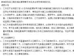 【江西】万科公望二标段土建总承包合同(共75页)