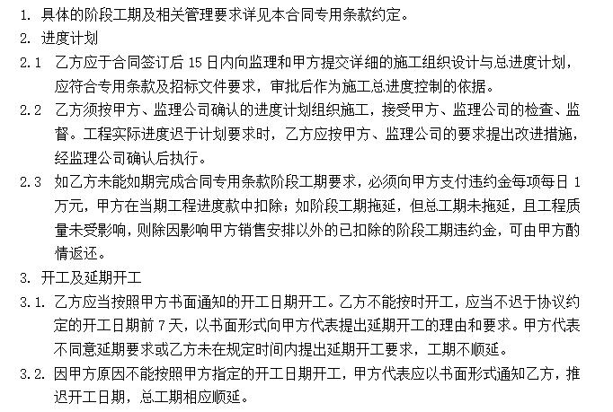 [江西]万科公望二标段土建总承包合同(共75页)