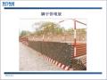 施工现场标准化工地建设标准(征求意见稿)