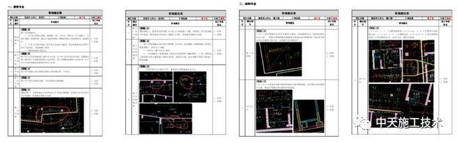 招商开元中心一期项目BIM技术应用_13