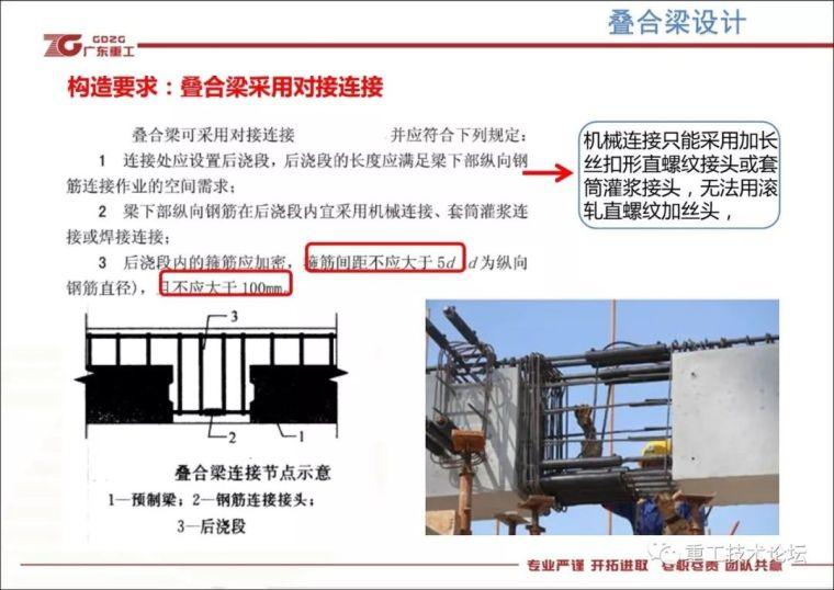 装配式建筑技术之⑤叠合构件设计及构造_27