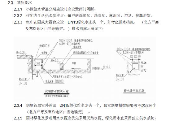 恒大地产统一建筑标准手册(下)