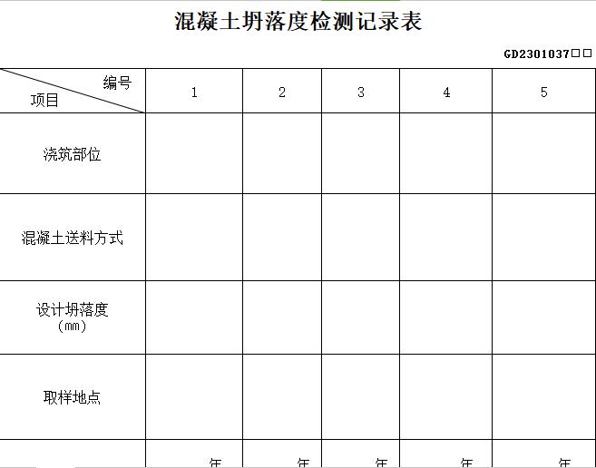 地铁工程建材质量用表(14个表格)