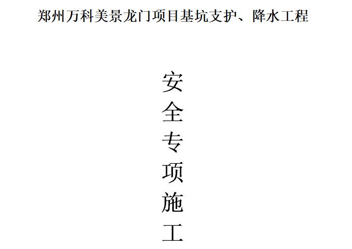 [基坑工程]郑州万科美景龙门项目基坑支护降水工程安全方案