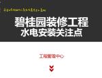 碧桂园集团装修工程水电安装管控要点总结PPT