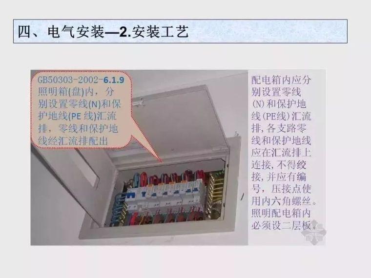 超详细的电气基础知识(多图),赶紧收藏吧!_129