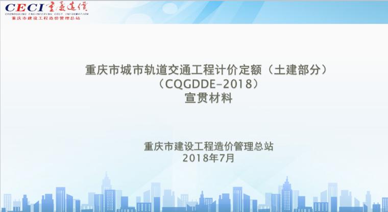 2018重庆轨道工程计量定额宣贯