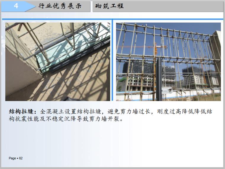 质量通病防治及行业优秀展示-全混凝土设置结构拉缝
