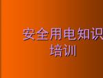 安全用电知识讲座(企业电工培训)(75页PPT)