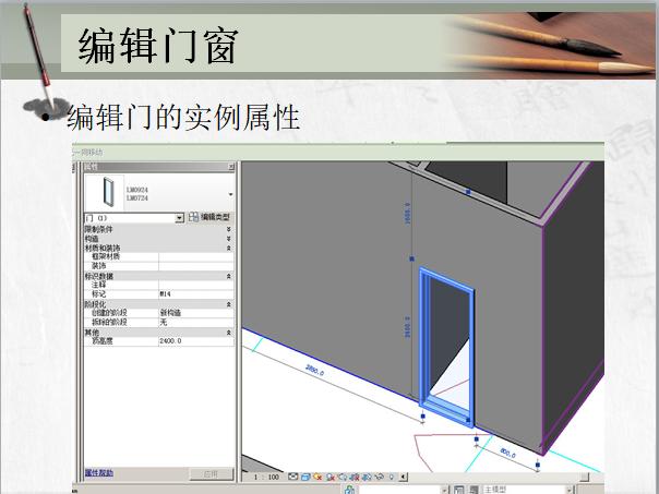 厦大精品讲义-revit教程门窗的添加(五)_4