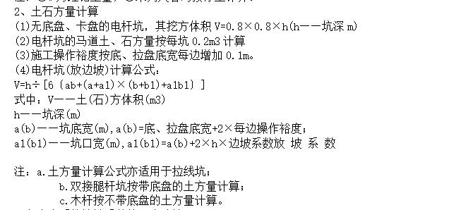 电缆工程工程量计算规则-土石方量计算