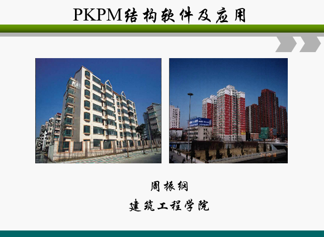 《PKPM结构软件及应用》PKPM简介及PMCAD建模