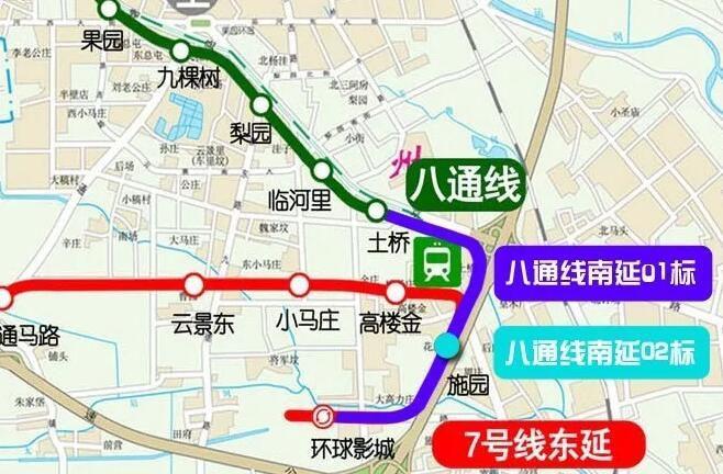 北京地铁7号线东延和八通线南延线同时贯通,明年底通车!