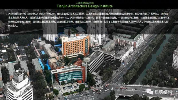 """BIM正向设计实现绿色建筑""""零能耗""""_2"""