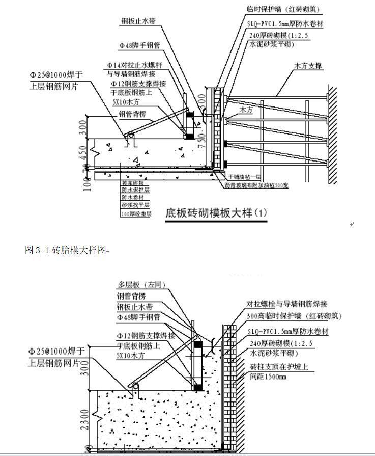 北京SOHO现代城地下室底板施工方案(41页)-页面六