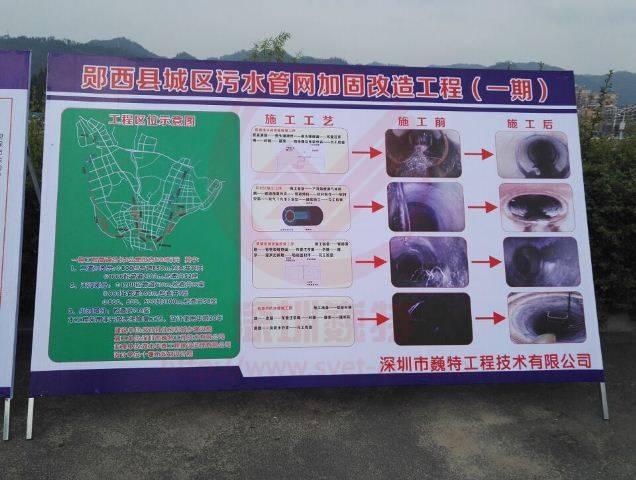 湖北郧西县城污水管网加固改造工程方案