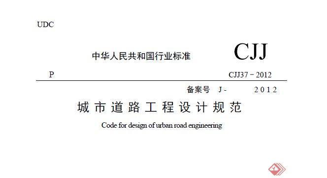 《城市道路工程设计规范》部分内容已修订