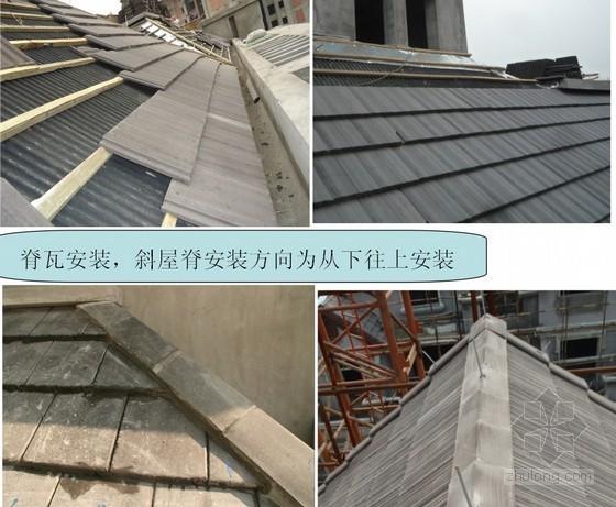 [重庆]建筑工程爱舍宁防水瓦屋面施工工艺(多图)