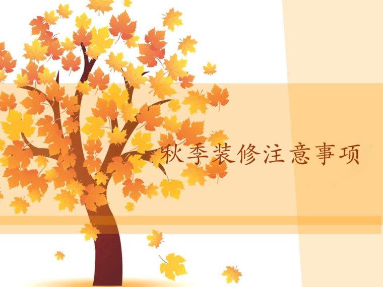 秋季装修应该注意些什么