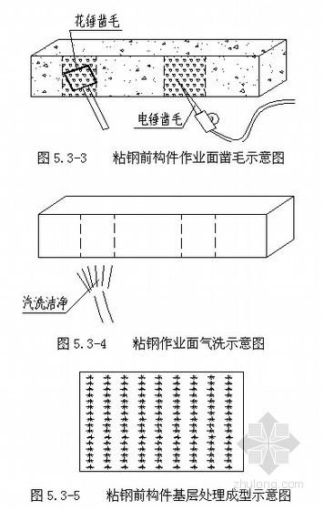 [北京]博物馆结构加固施工方案(粘钢、粘贴碳纤维布等)