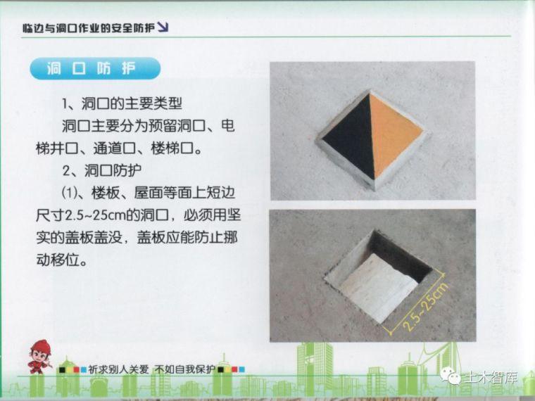 大用系列,建筑施工现场安全知识画册之高处作业_25