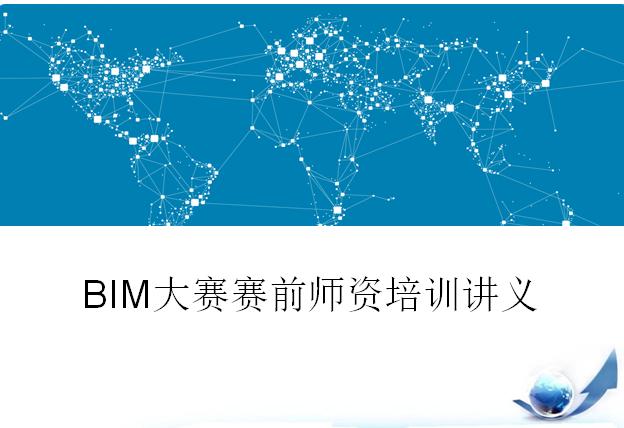 BIM教程-BIM大赛赛前师资培训讲义