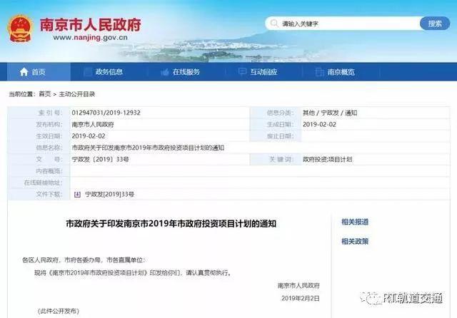 官宣!南京地铁建设计划公布:新增开工6条地铁线路