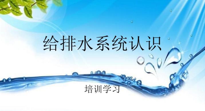 给排水系统学习培训54页