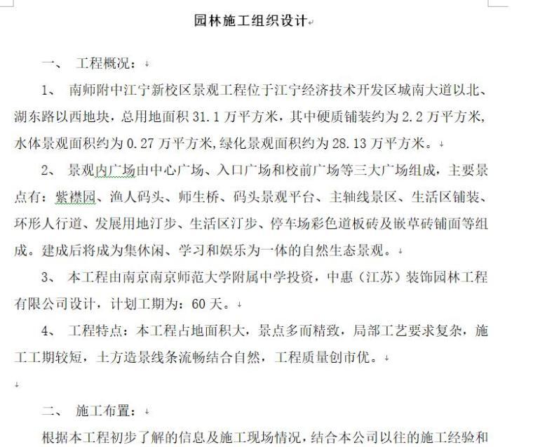 江宁新校区景观工程施工组织设计方案(23页)