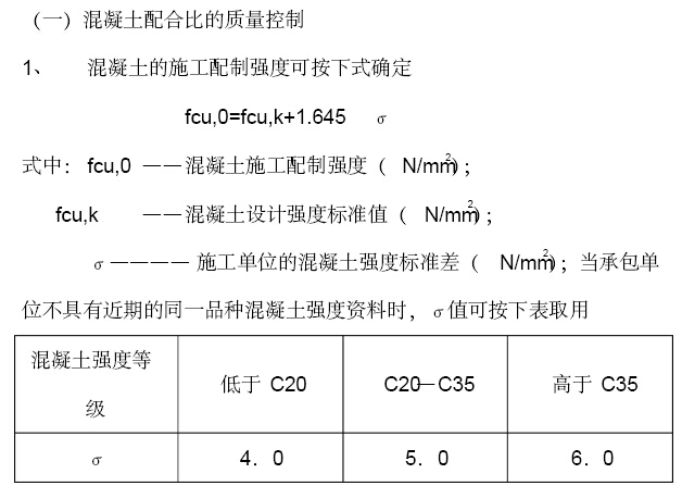 房屋建筑工程监理细则(269页,图文丰富)_3