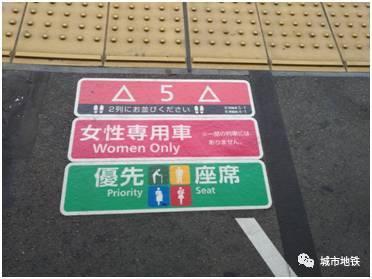 日本地铁管理模式值得深思_6