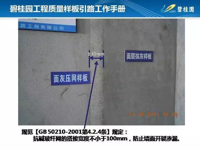 碧桂园工程质量样板引路工作手册,附件可下载!_80