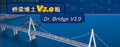 桥梁博士3.0常见问题整理(49页,桥博预应力钢束信息中松弛率…