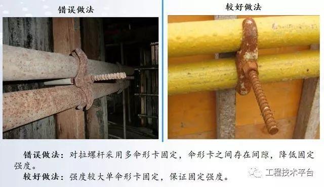 混凝土施工常见质量通病,正确做法VS错误做法!